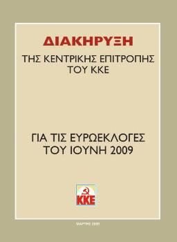 Διακήρυξη της ΚΕ του ΚΚΕ για τις Ευρωεκλογές του Ιούνη 2009