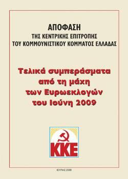 Τελικά συμπεράσματα από τη μάχη των Ευρωεκλογών του Ιούνη 2009