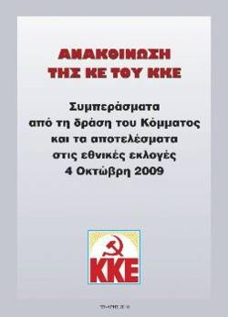 Συμπεράσματα από τη δράση του Κόμματος και τα αποτελέσματα στις εθνικές εκλογές 2009
