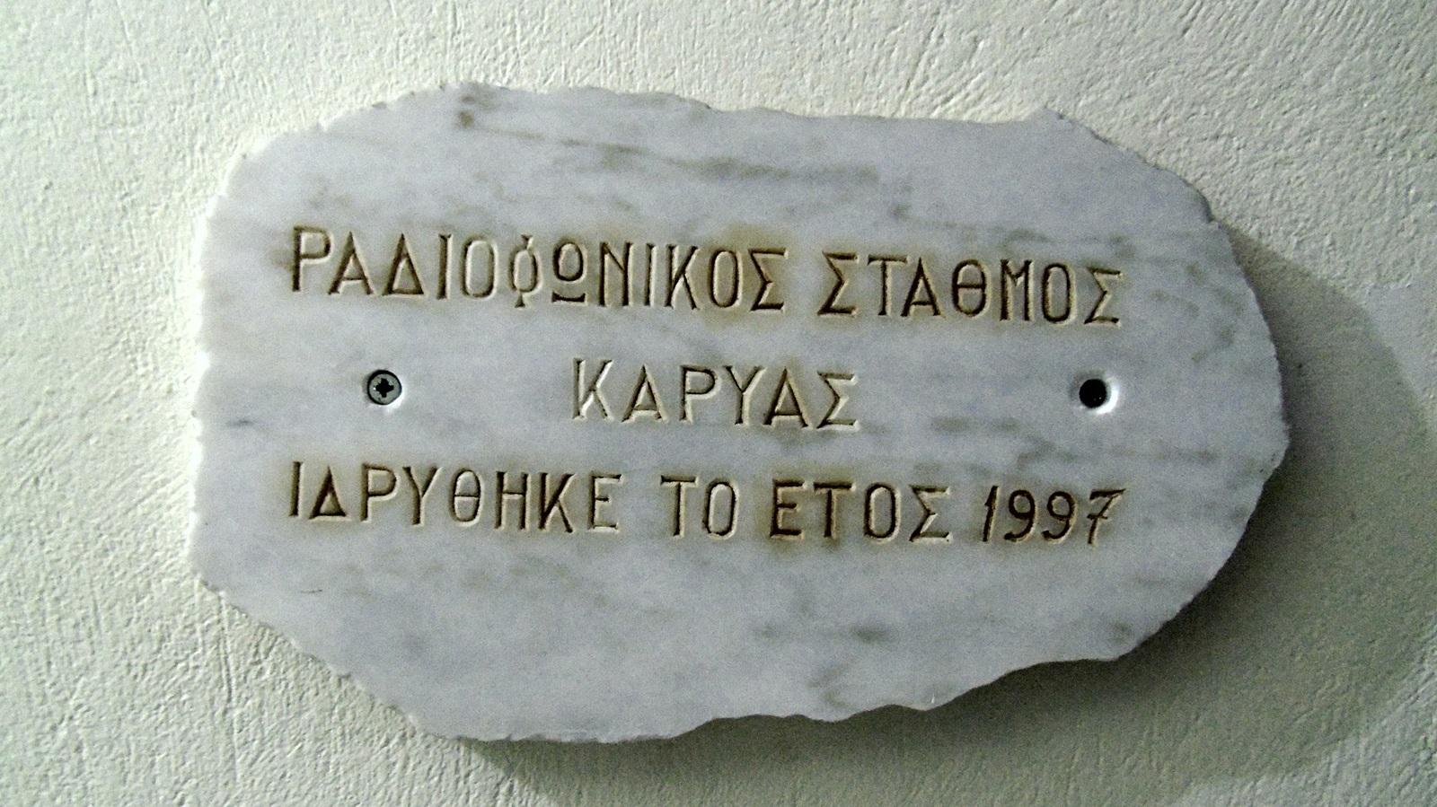 stathmos_karyas