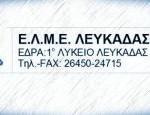elme_2