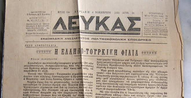 Λευκας_εφημεριδα_2