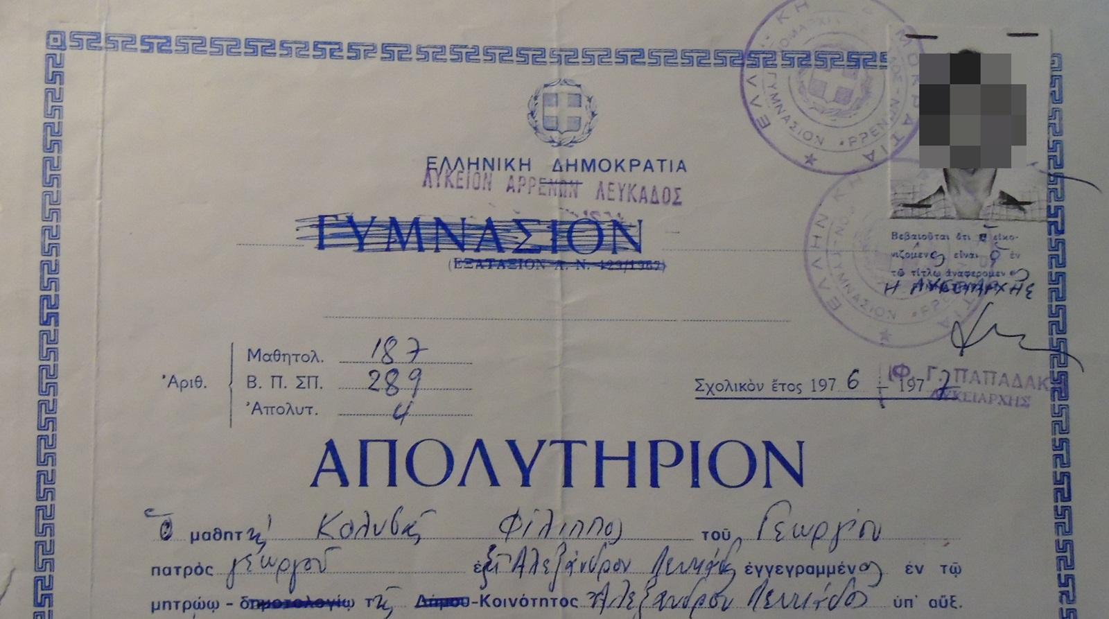 apolyrtirio_gymansiou_Arrenon_Lefkadas