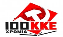 kke-100-xronia