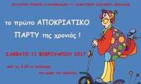 αφίσα-καρναβάλι 2017_2_1