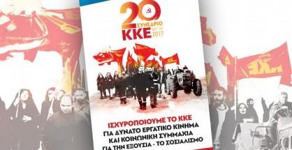 afisa-20o-synedrio-kke