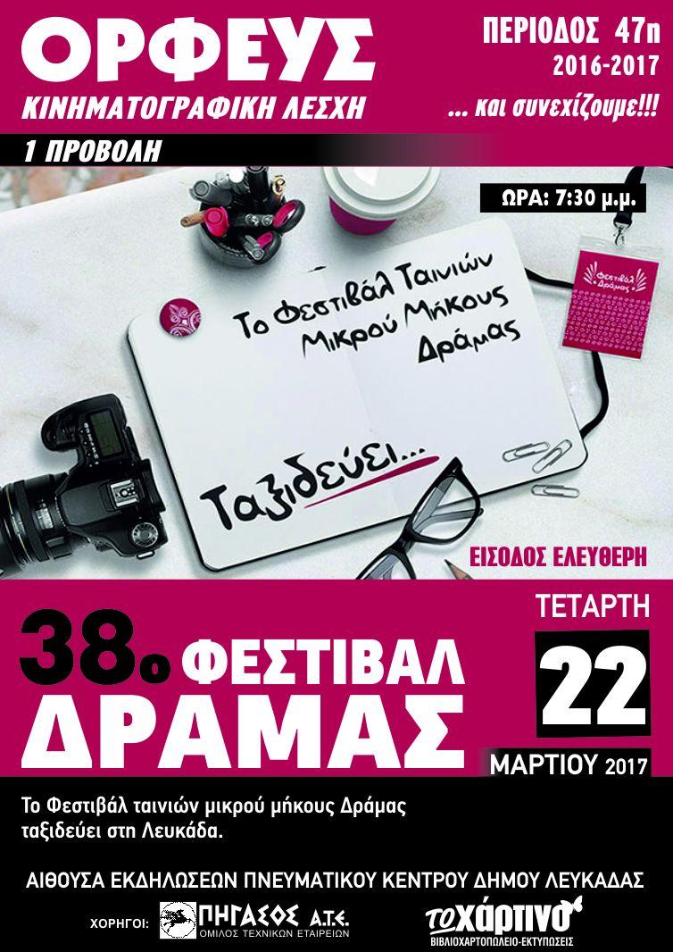 orfeas kinimatografiki lesxi poster 22-3-2017