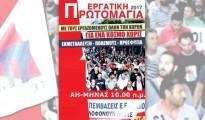 afisa-pame-gia-protonagia-2017