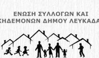 ενωση_γονεων