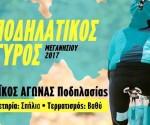 Podilatikos-Giros-Meganisiou-2017 2