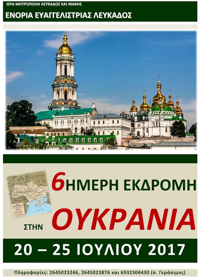 ekdromh oukrania
