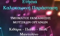 orfeas ethsia parastash 2 1