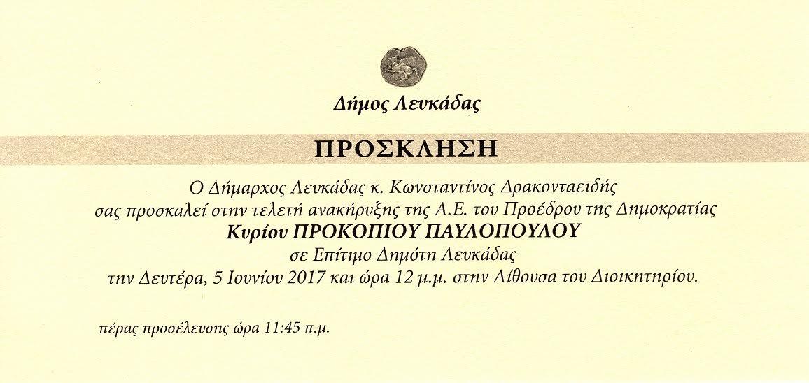 prosklhsh Pavlopoulos