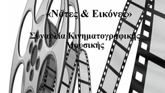 Συναυλία Μουσικού Συνόλου Λευκάδας 22-7-2017 1