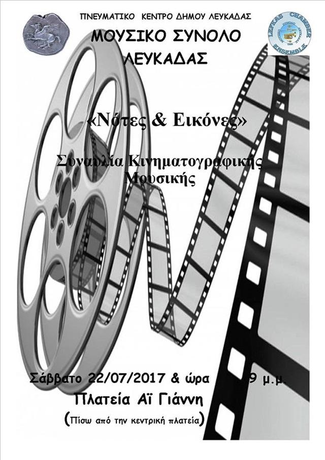 Συναυλία Μουσικού Συνόλου Λευκάδας 22-7-2017