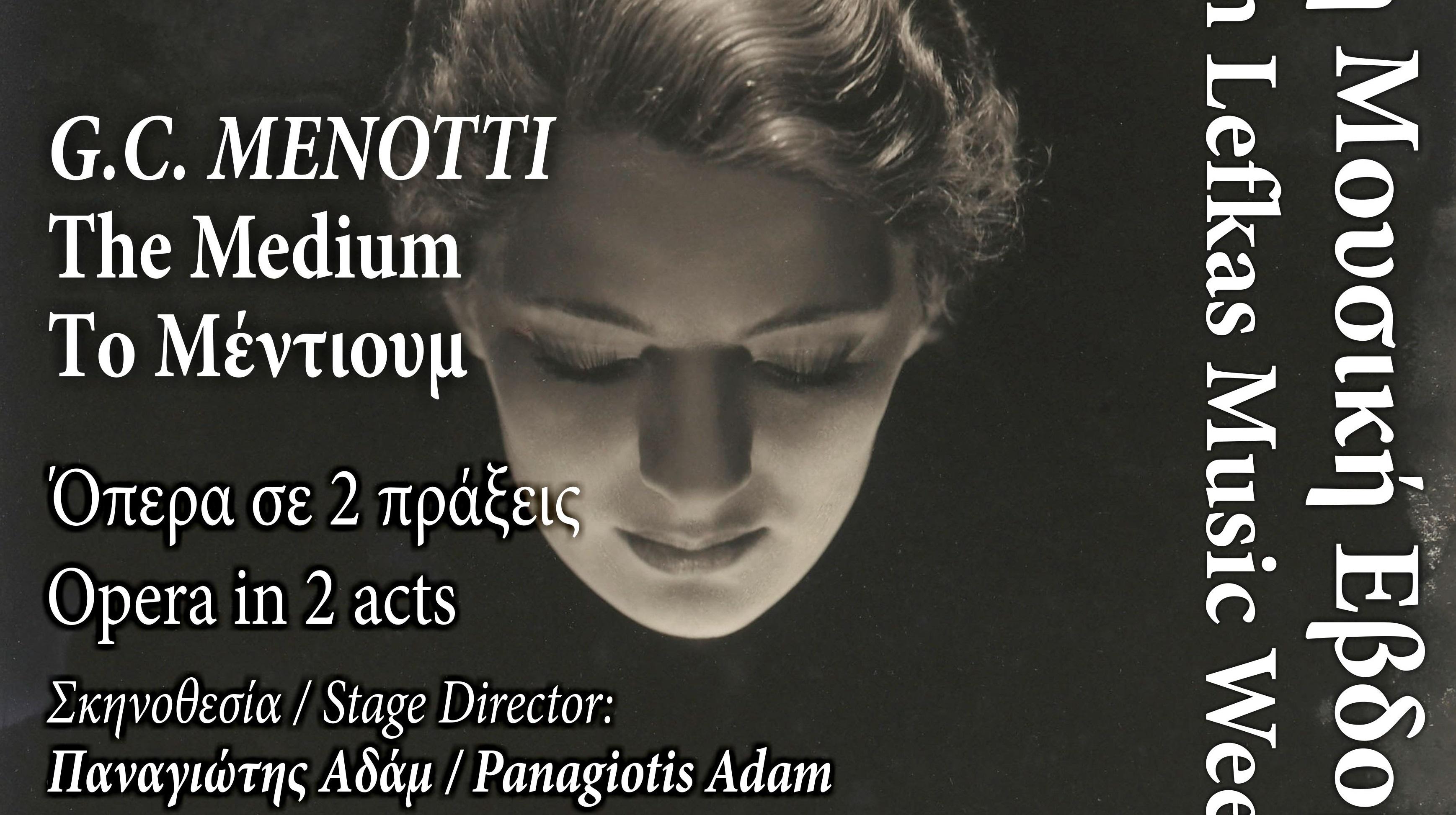 03. ΑΦΙΣΑ όπερας 2