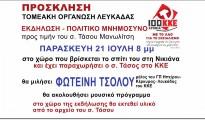Prosklisi_ekdilosh_Nikiana