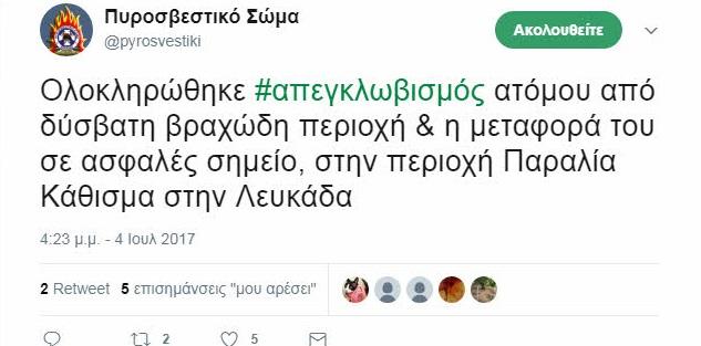 tweet kathisma