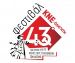 43-festibal-kne-odhghth