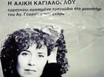 Aliki_kagialoglou 2