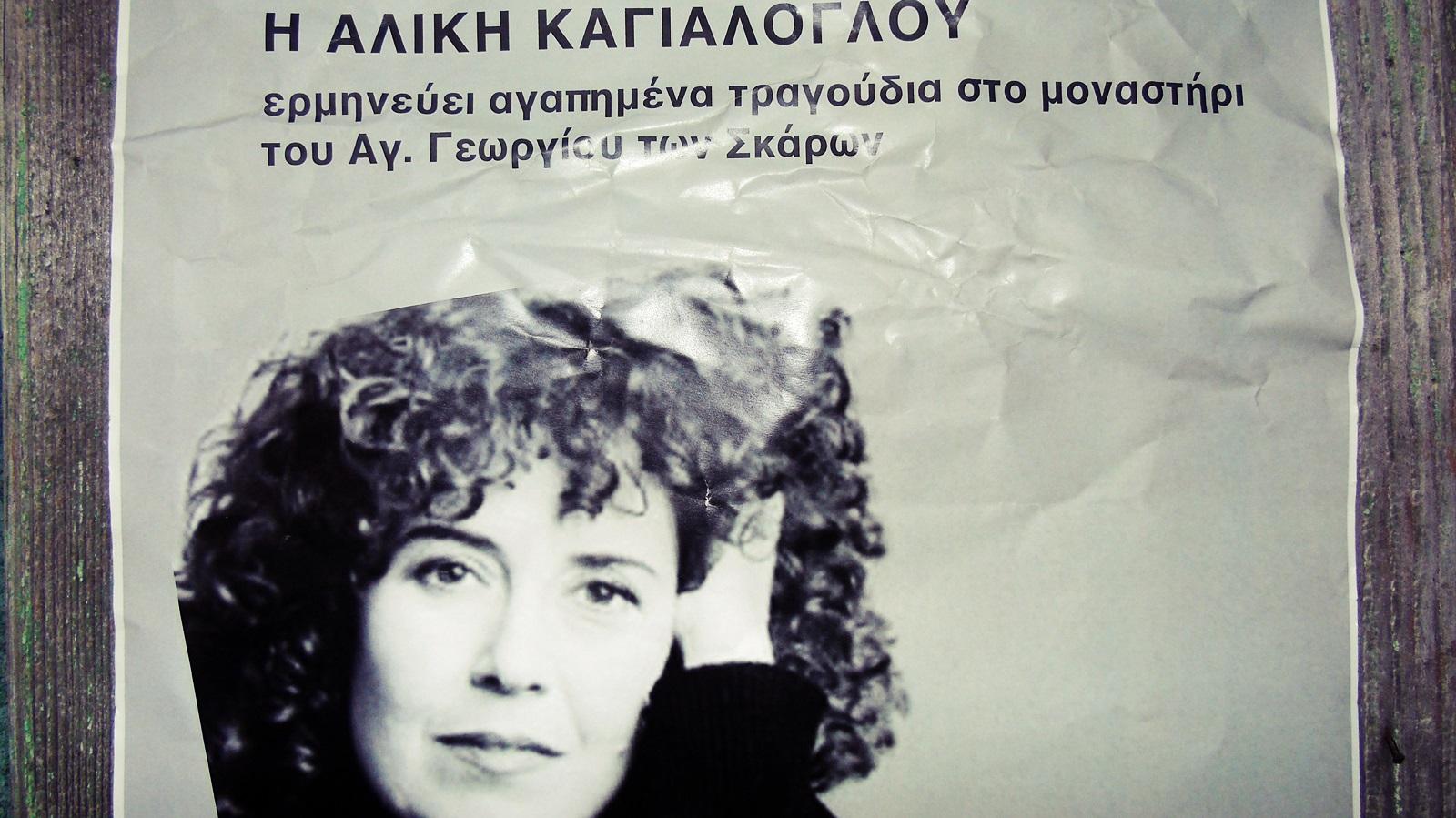Aliki_kagialoglou