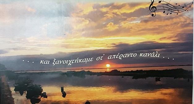 varkarola_nea_chorodia 2