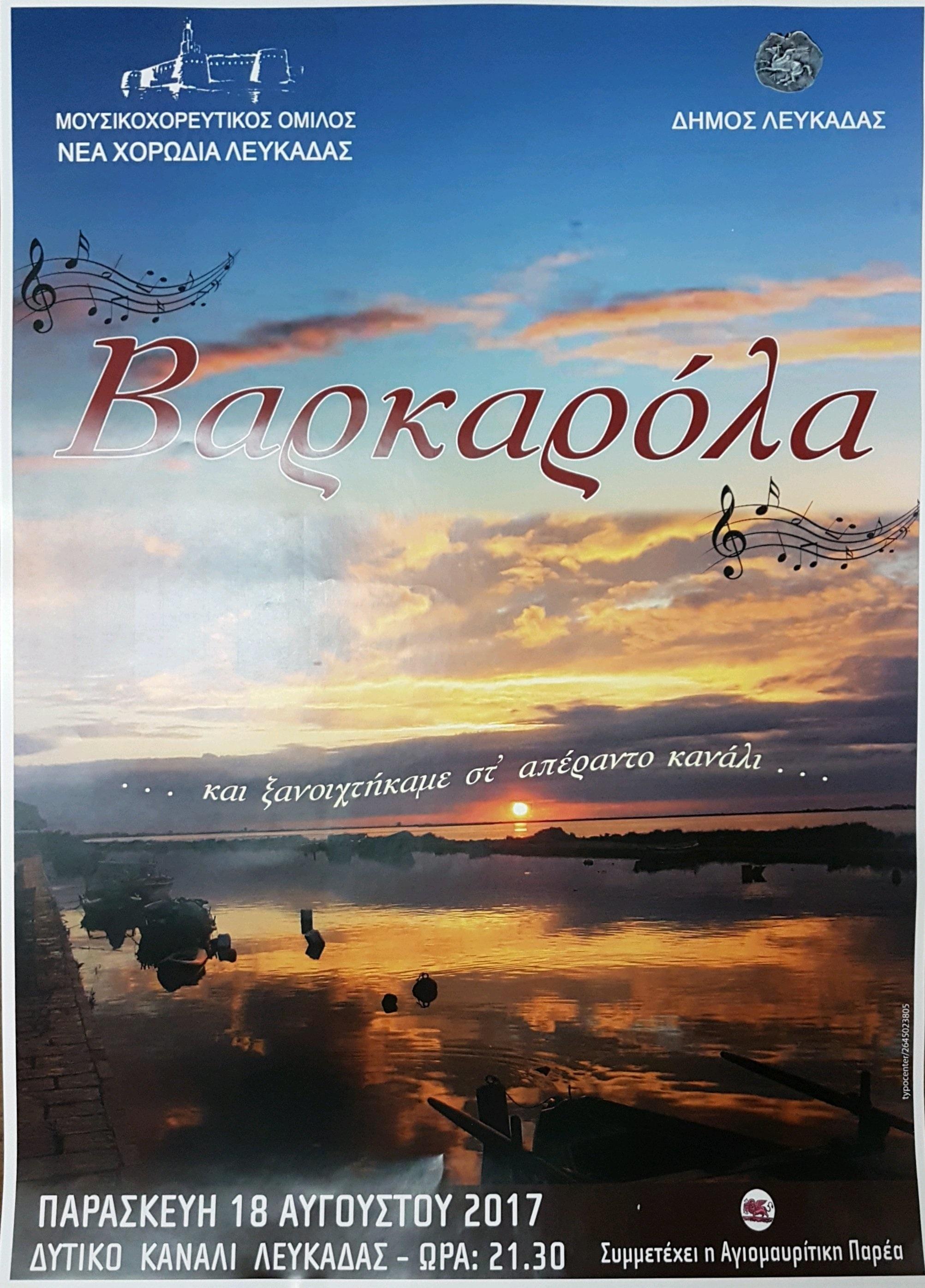 http://www.kolivas.de/wp-content/uploads/2017/08/varkarola_nea_chorodia.jpg