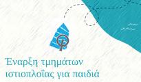 ΑΦΙΣΑ_ΤΡΙΓΩΝΟ 2