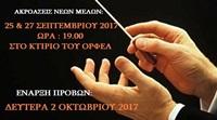 ΕΓΓΡΑΦΕΣ 2017 - ΜΙΚΤΗ ΧΟΡΩΔΙΑ_1