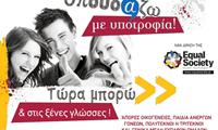 σπουδαζω_υποτροφια