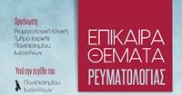 Epikaira-Themata-Revmatologias 2 1