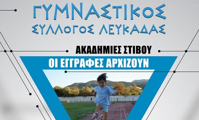 Gymnastikos eggrafes 2017-2018 2
