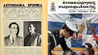 astynomika_xronika 2