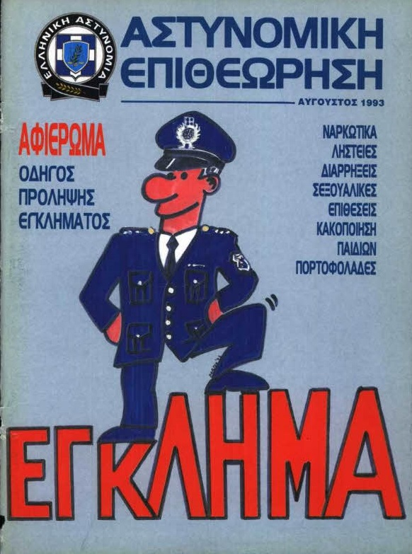 astynomiki_epitheorisi