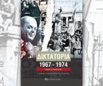 diktatoria-1967-1974