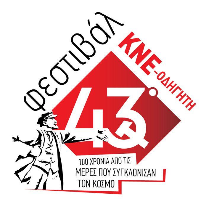 festival-kne-odigiti