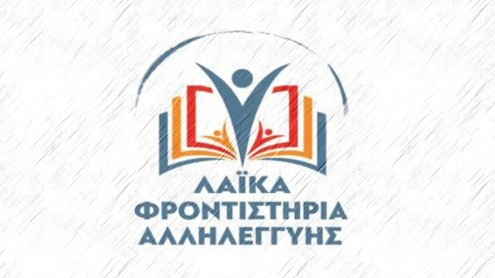 laika-frontisthria-allhleggyhs