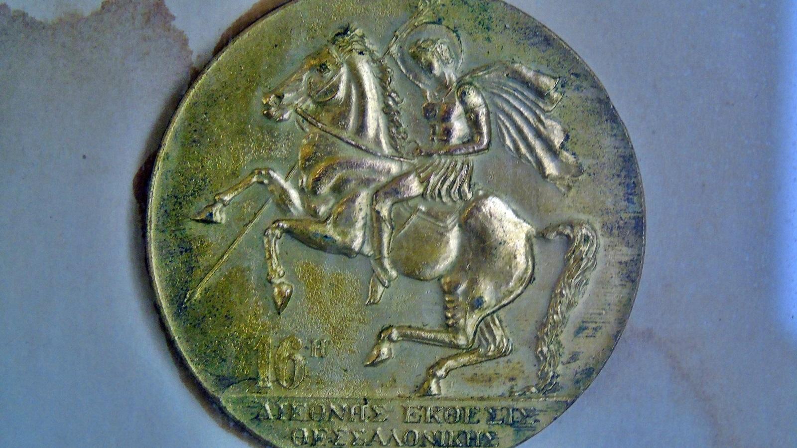 ΔΕΘ_Χρυσούν Μετάλλιον μετ΄ Επαίνου_ΤΑΟΛ_1951