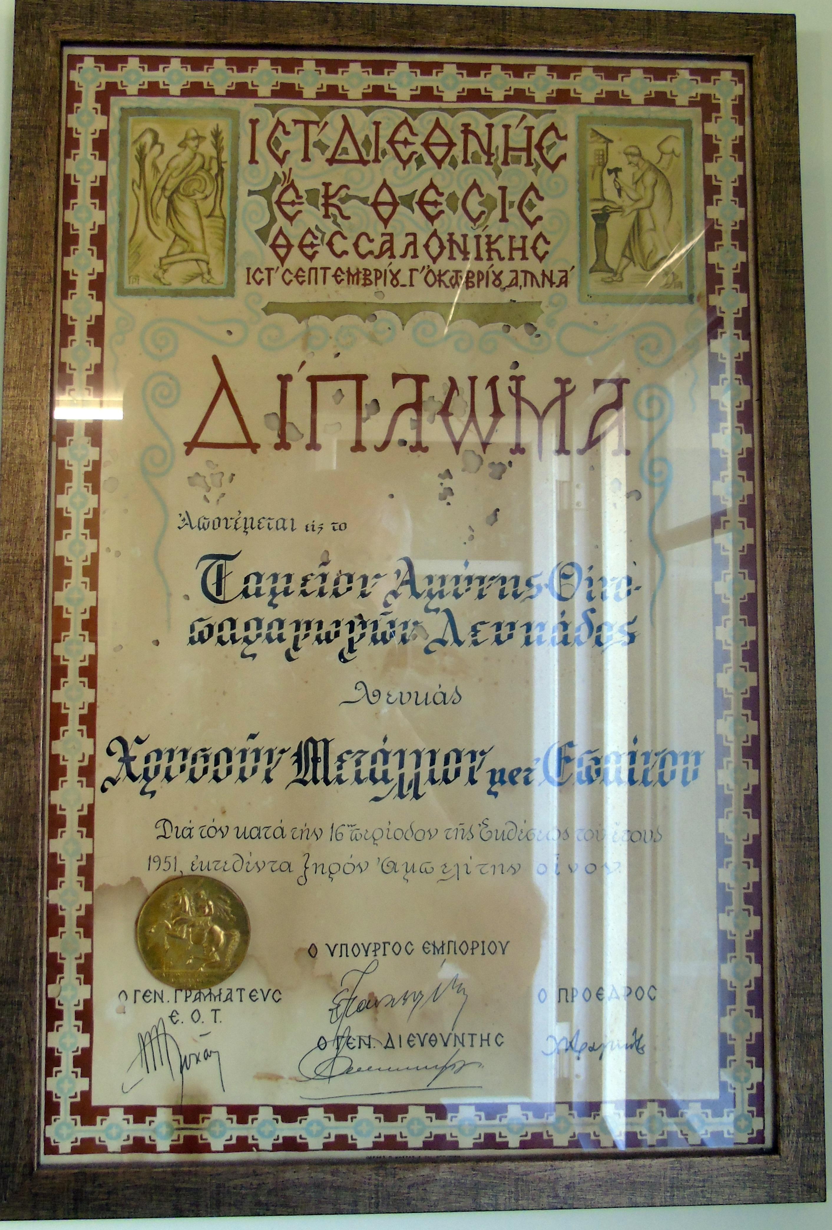 ΔΕΘ_Χρυσούν Μετάλλιον μετ΄ Επαίνου_ΤΑΟΛ_1951_2