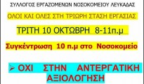 σταση_εργασιας_νοσοκομειο 2