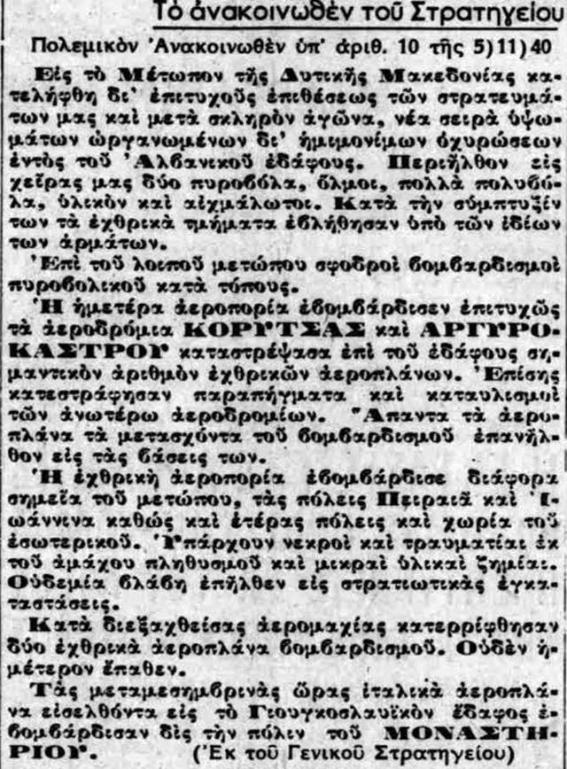 10_polemiko_anakoinothen_1940