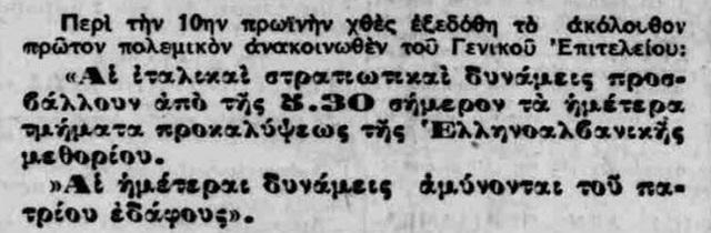 1_polemiko_anakoinothen_1940