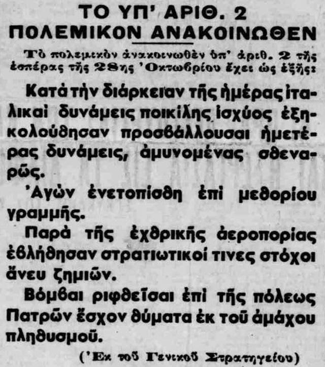 2_polemiko_anakoinothen_1940