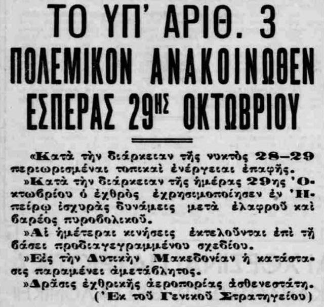 3_polemiko_anakoinothen_1940