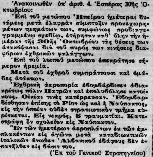4_polemiko_anakoinothen_1940