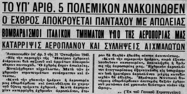 5_polemiko_anakoinothen_1940