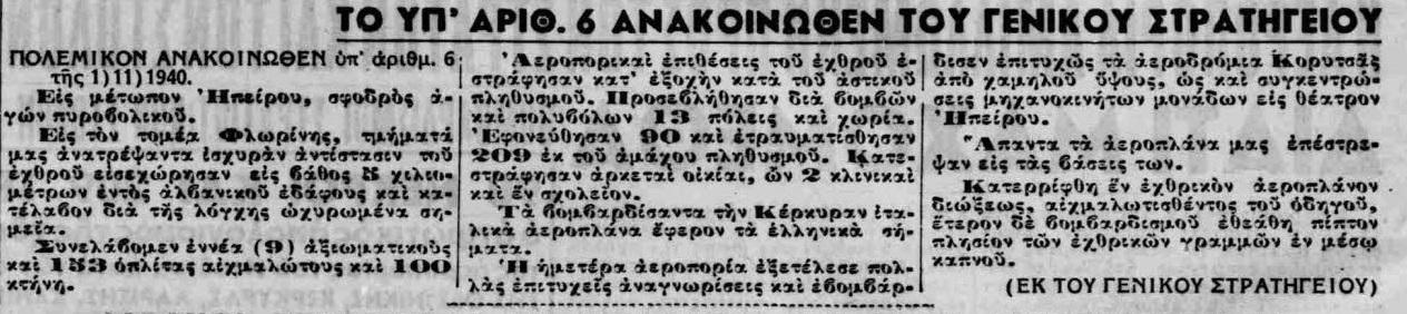 6_polemiko_anakoinothen_1940