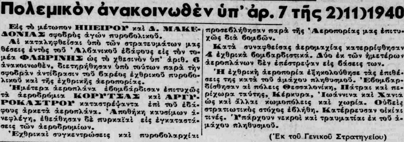 7_polemiko_anakoinothen_1940
