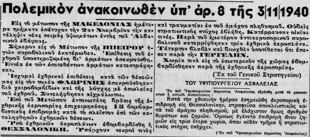 8_polemiko_anakoinothen_1940