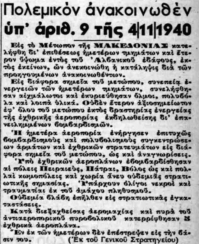 9_polemiko_anakoinothen_1940